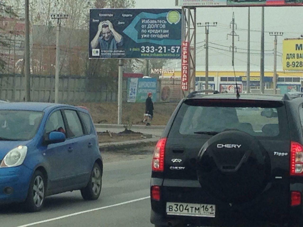 аренда щитов Батайск