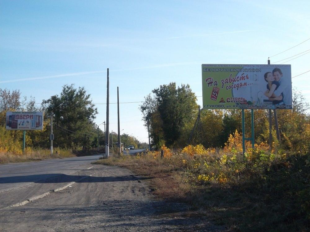 реклама в Гуково