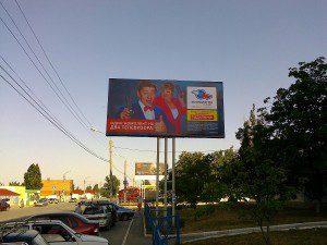 рекламные щиты в Каменск Шахтинский