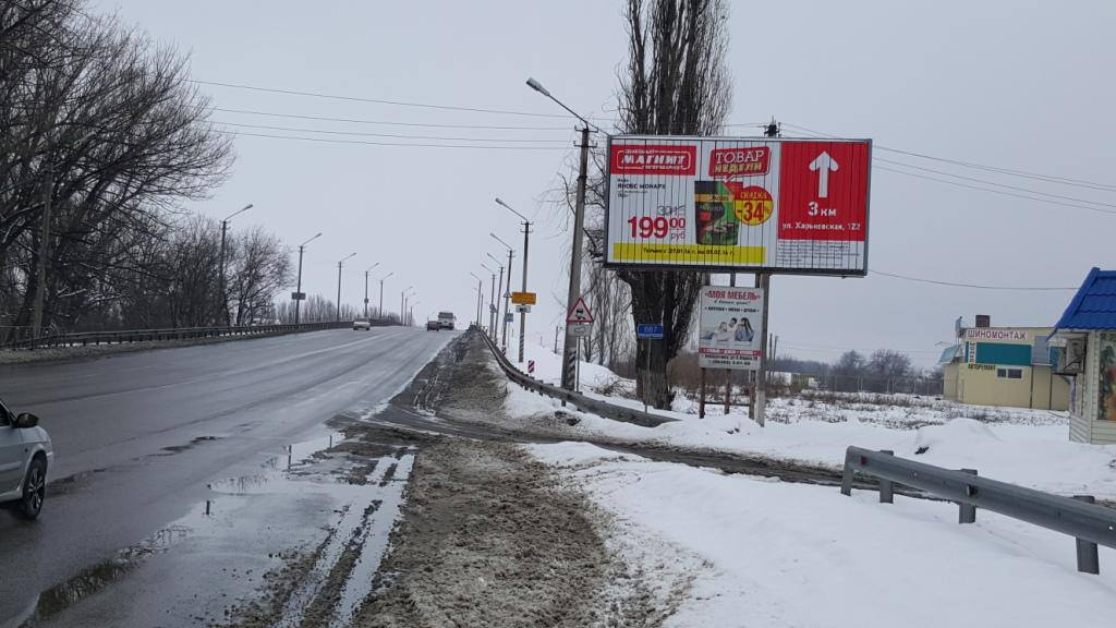 рекламные щиты новошахтинск