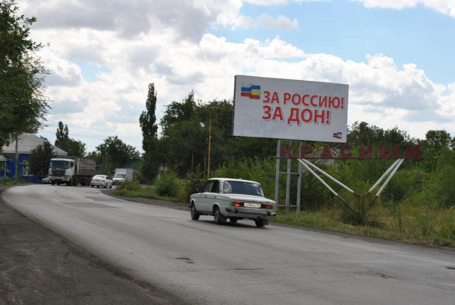 щиты 3х6 п. Красный Новошахтинск
