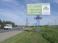 Въезд в Азов после поста ГАИ