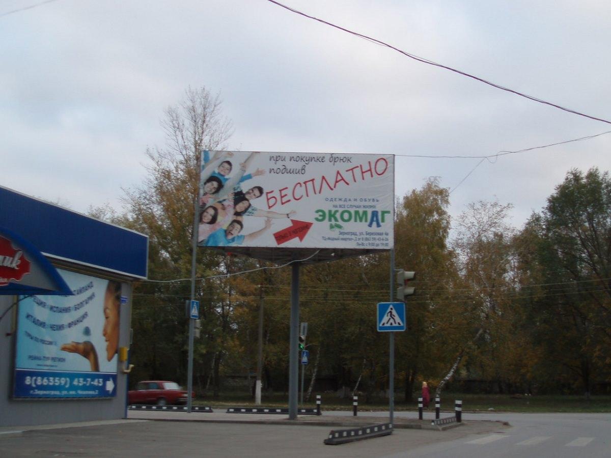 рекламные щиты зерноград