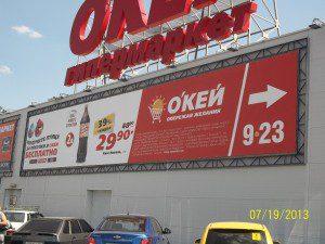 Размещение наружной рекламы в Ростове