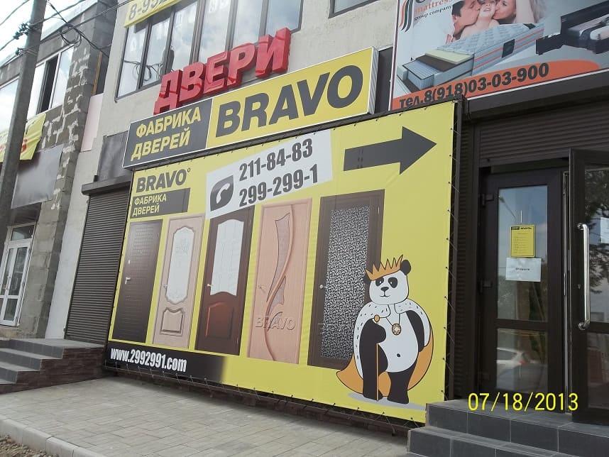 Размещение наружной рекламы в Ростове на дону