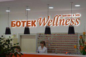 botek wellness bukvi