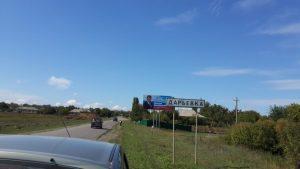 рекламные щиты в Дарьервке