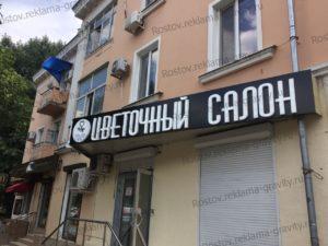 Объемные буквы в Ростове-на-Дону помогут презентации и расширению вашего бизнеса