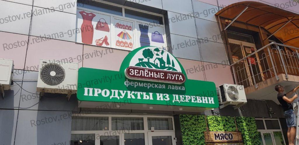 Световой короб в Ростове-на-Дону