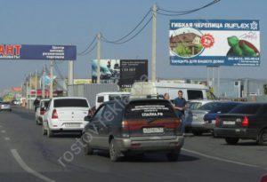 рекламный щит в Ростове на дону