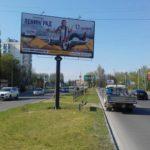 билборды ростов