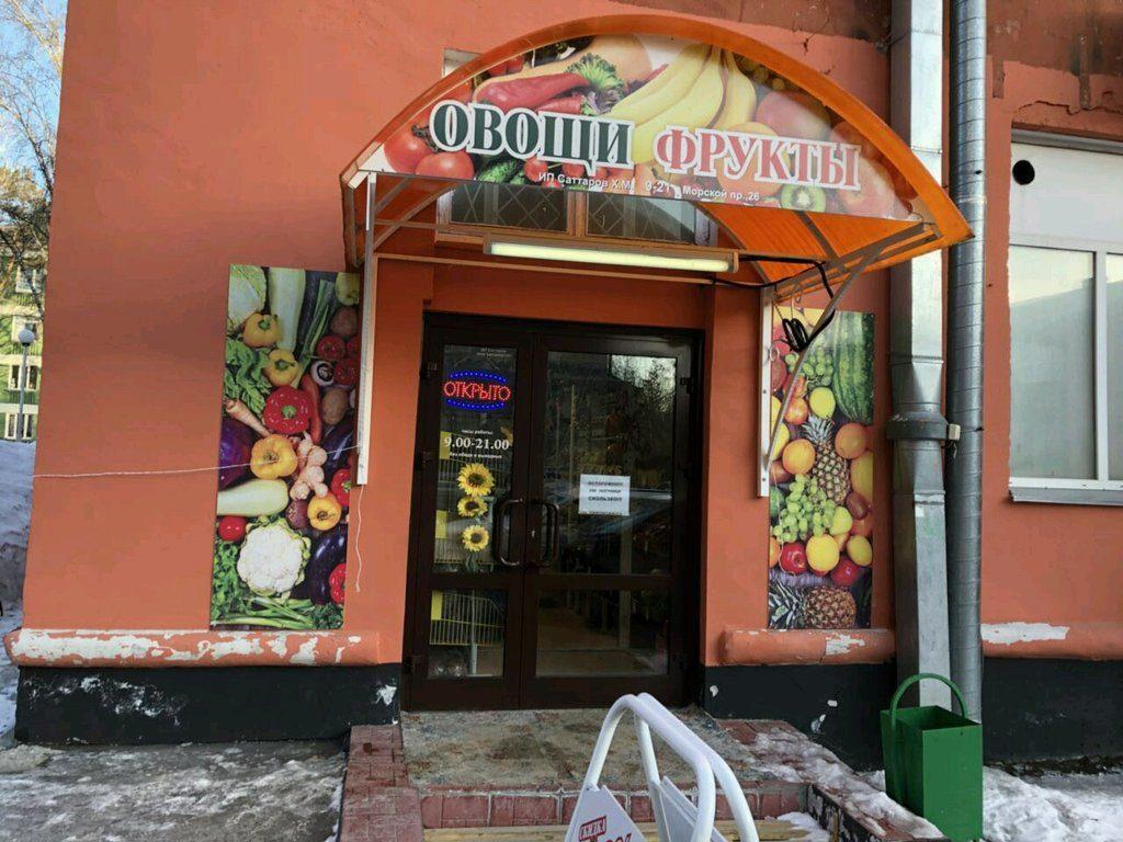 вывеска магазина овощей