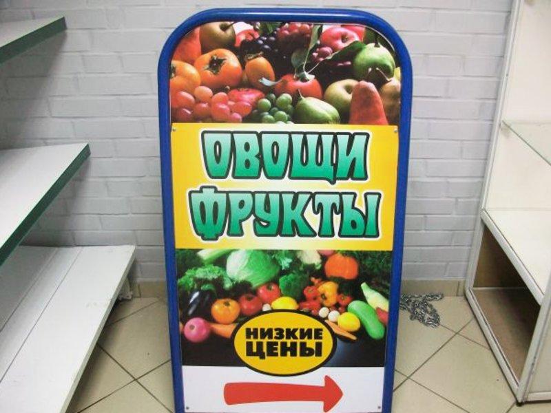 штендеры для овощей