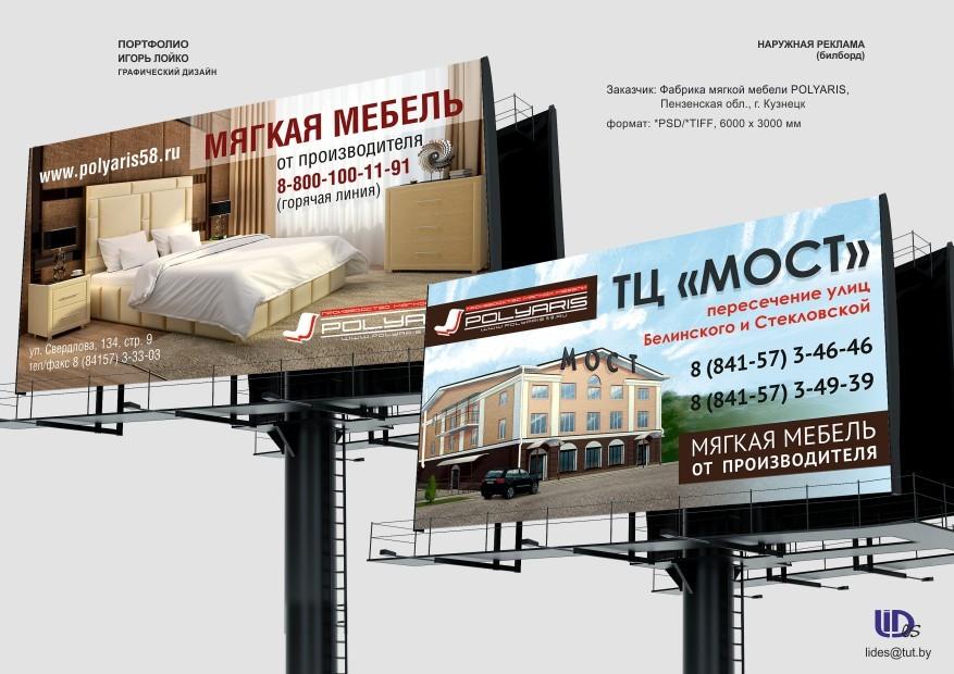 реклама мебельного магазина