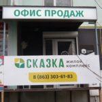световой короб Ростов