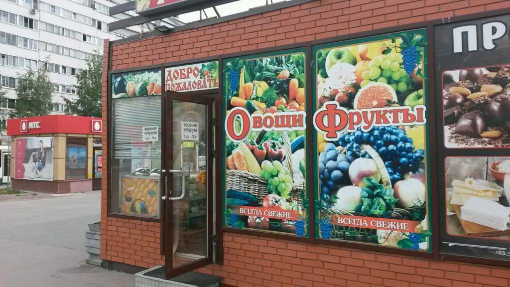 овощная реклама