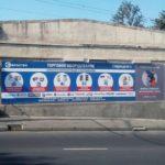 наружная реклама ростов баннер