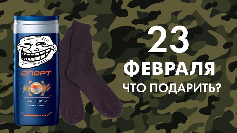 23 февраля- реклама