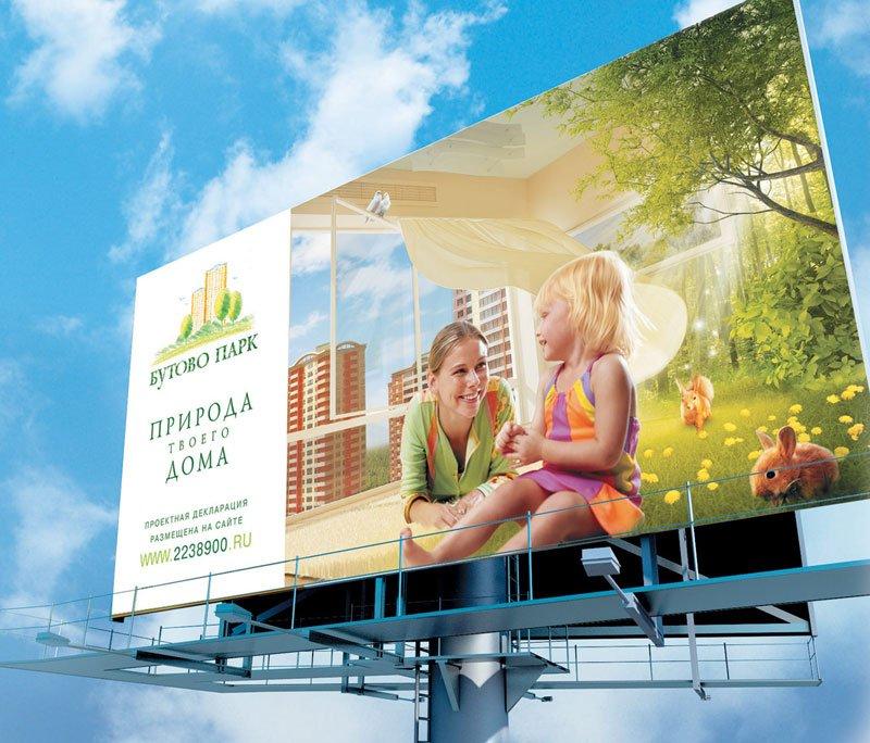фото рекламы 2020