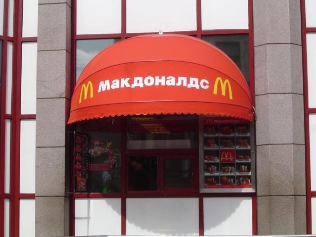 маркиза МакДональдса