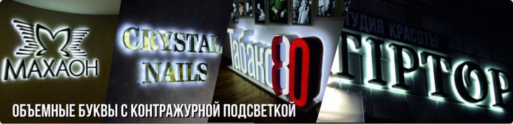 буквы с контуражной подсветкой