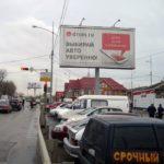 реклама на щитах рекламная компания