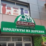 рекламное агентство производство световой короб