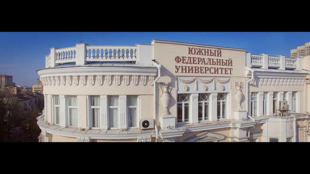 институт в Ростове