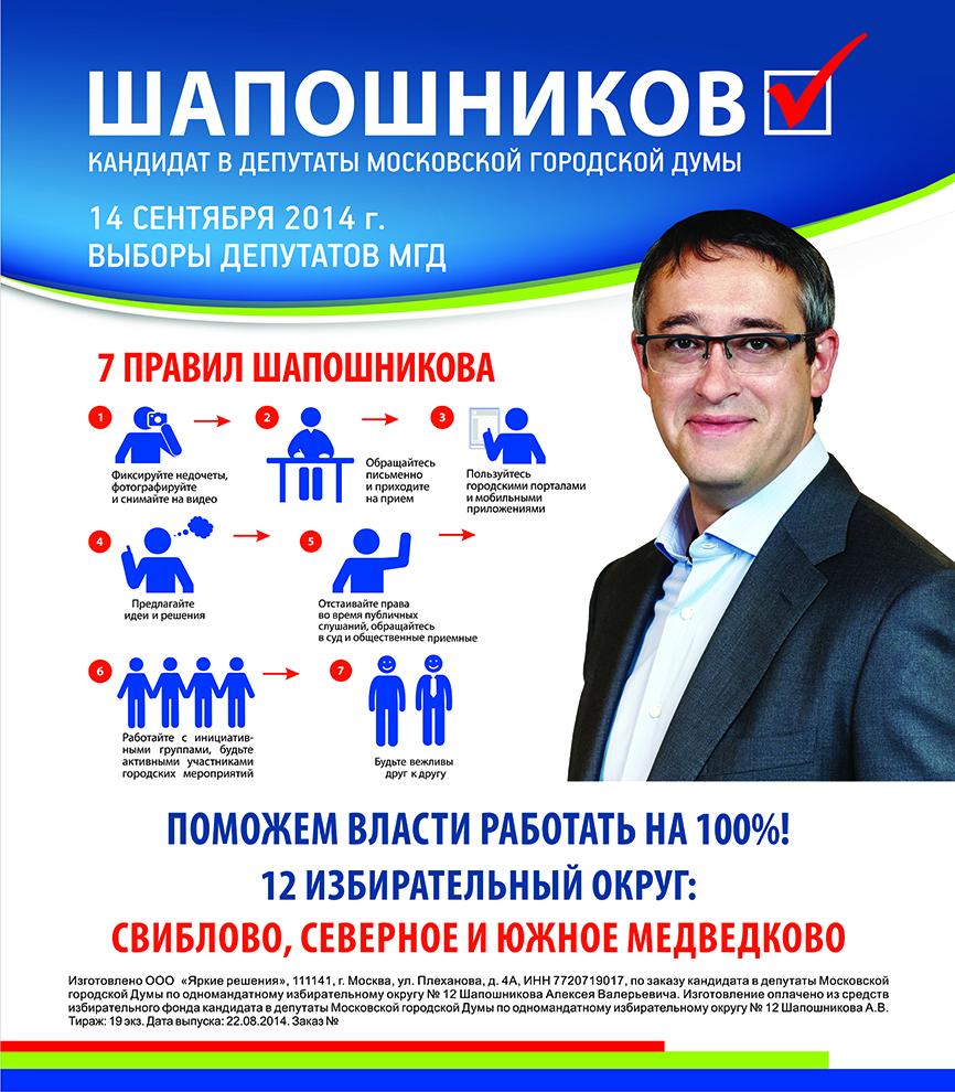 плакат депутата