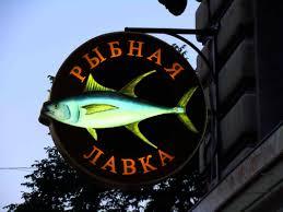 рыба-панель-кронштейн