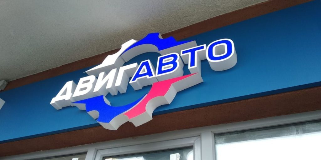 логотип из объемных букв